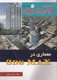 معماری در 3DS MAX