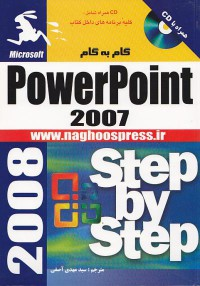 گام به گام power point 2007