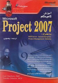 آموزش گام به گام project 2007