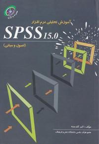آموزش تحلیلی نرم افزار SPSS 15.0 (اصول و مبانی)