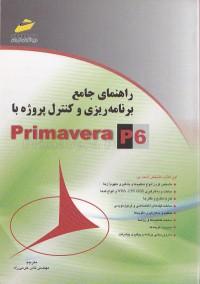 راهنمی جامع برنامه ریزی و کنترل پروژه با Primiavera P6