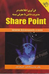 فن آوری اطلاعات در مدیریت دانش با معرفی بسته share point