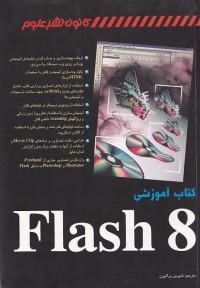کتاب آموزشی Flash 8