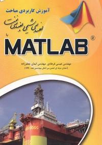آموزش کاربردی مباحث مهندسی شیمی و مهندسی نفت با MATLAB