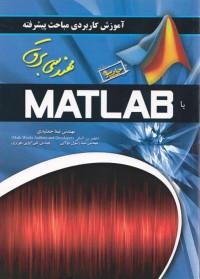 آموزش کاربردی مباحث پیشرفته با MATLAB