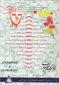 الگوریتم و فلوچارت