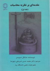 مقدمه ای بر نظریه محاسبات(جلد اول)