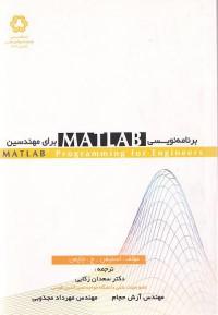 برنامه نویسی MATLAB برای مهندسین