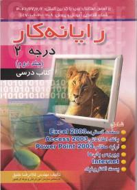 رایانه کار درجه 2 (جلد دوم)
