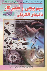 سیم پیچی و تعمیرکار ماشین های الکتریکی درجه یک