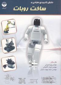 دانش کاربردی طراحی و ساخت روبات