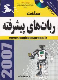 ساخت ربات های پیشرفته