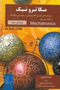 مکاترونیک: سیستم های کنترل الکترونیکی در مهندسی مکانیک و مهندسی برق