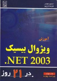 آموزش ویژوال بیسیک 2003 NET. در 21 روز