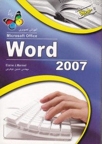 آموزش تصویری Microsoft Office Word 2007