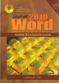 کتاب آموزشی Word 2010