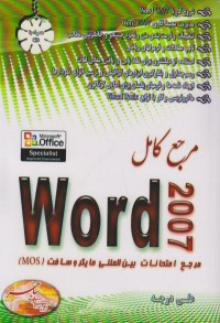 مرجع کامل Word 2007
