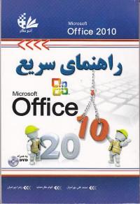 راهنمای سریع Office 2010