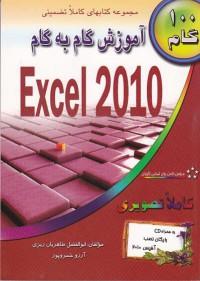 آموزش گام به گام   Excel 2010
