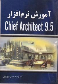 آموزش نرم افزار Chief Architect 9.5