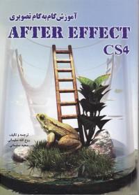 آموزش گام به گام تصویری AFTER EFFECT CS4