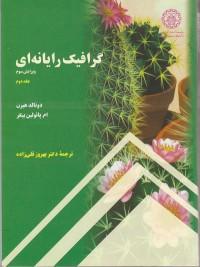 گرافیک رایانه ای (جلد دوم)