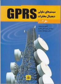 سیستم های سلولی دیجیتال مخابرات GPRS