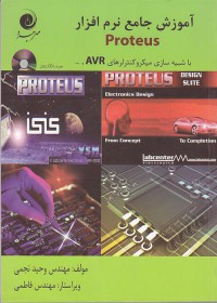 آموزش جامع نرم افزار Proteus با شبیه سازی میکروکنترلرهای AVR و ...