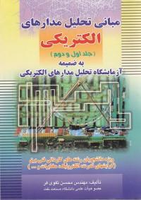 مبانی تحلیل مدارهای الکتریکی (جلد اول و دوم)