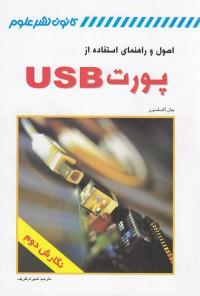 اصول و راهنمای استفاده از پورت USB