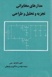 مدارهای مخابراتی تجزیه و تحلیل و طراحی