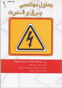 جداول مهندسی برق و قدرت