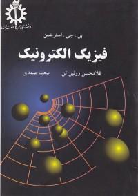 فیزیک الکترونیک