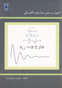 اصول و مبانی مدارهای الکتریکی