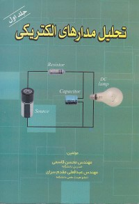 تحلیل مدارهای الکتریکی (جلد اول)
