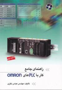 راهنمای جامع کار با PLCهای OMRON
