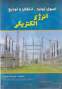 اصول تولید، انتقال و توزیع انرژی الکتریکی