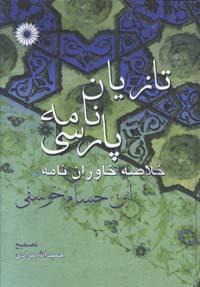 تازیان نامه پارسی(خلاصه خاوران نامة ابن حسام خوسفی)