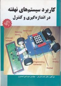 کاربرد سیستم های نهفته در اندازه گیری و کنترل