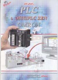 راهنمای جامع کاربردی PLC های omron