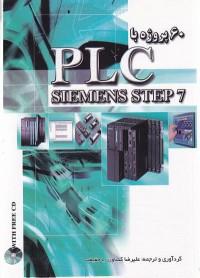 60 پروژه با PLC SIEMENS STEP 7