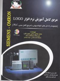 مرجع کامل آموزش نرم افزار LOGO (مجموعه راه حل های اتوماسیونی با مرجع کامل مینی PLC