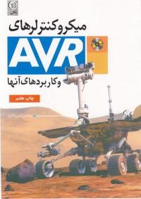 میکروکنترلرهای AVR و کاربردهای آن
