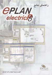 راهنمای جامع Eplan electric p8