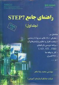 راهنمای جامع STEP 7 (جلد اول)