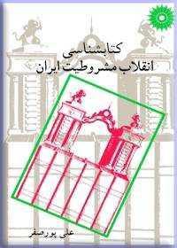 کتابشناسی انقلاب مشروطیت ایران
