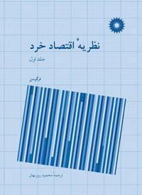 نظریه اقتصاد خرد (جلد اول)