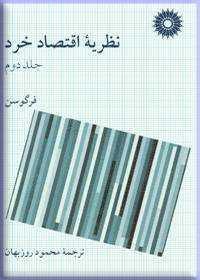 نظریه اقتصاد خرد (جلد دوم)