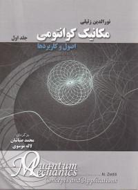 مکانیک کوانتومی: اصول و کاربردها (جلد اول)