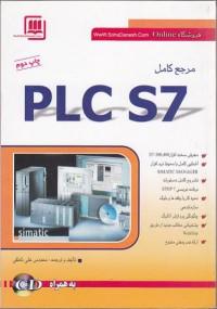 مرجع کامل PLC S7